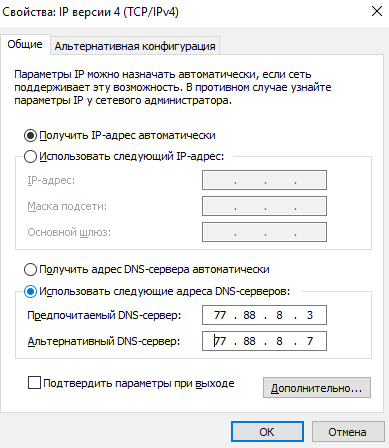 Настройка DNS Windows 10