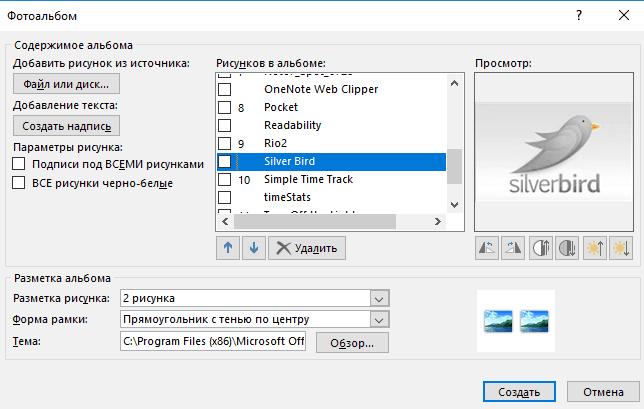 Настройки фотоальбома PowerPoint