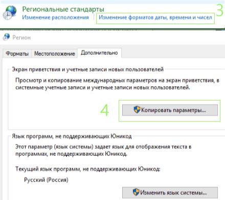Сочетание клавиш на экране входа в Windows 10
