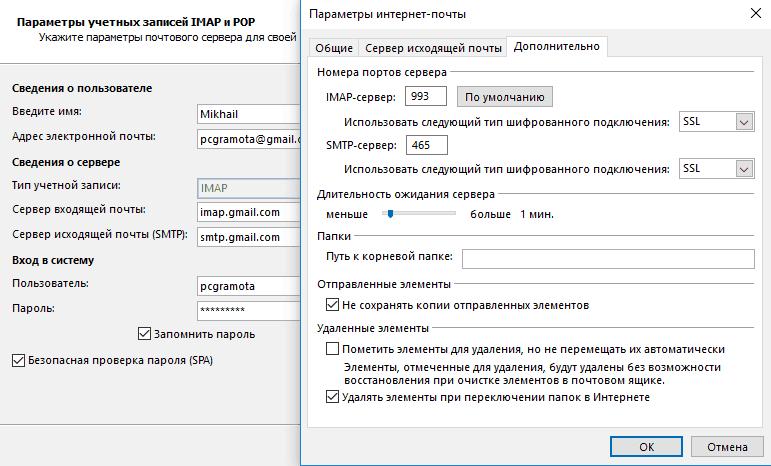 Настройка почты в Outlook