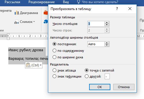 Преобразовать текст в таблицу word