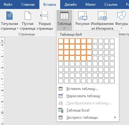 Вставка таблицы Word