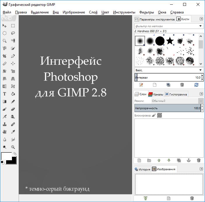 Интерфейс gimp с темой photoshop