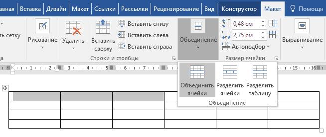 Объединить ячейки таблицы Word