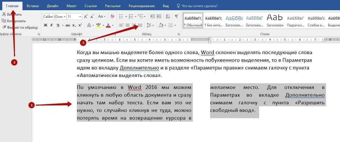 Как в word сделать текст в одну колонку