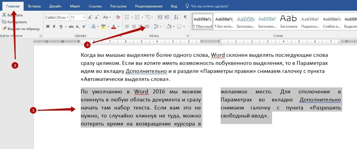 Форматирование колонок Word