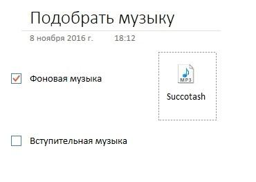 импорт файлов в onenote