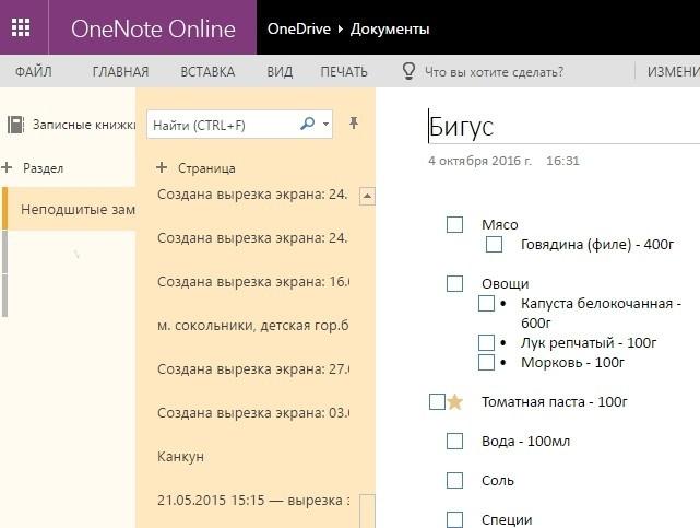 использование onenote онлайн