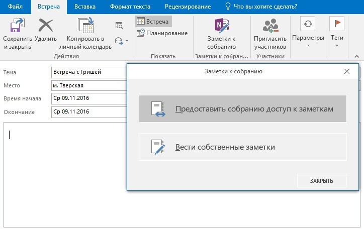 интеграция onenote с outlook