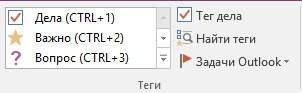 панель тегов onenote