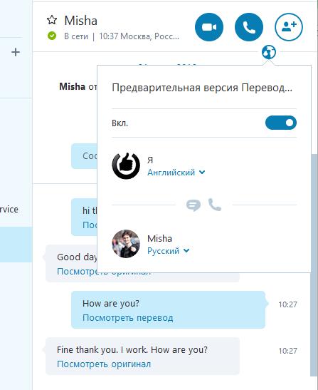 использование skype translator