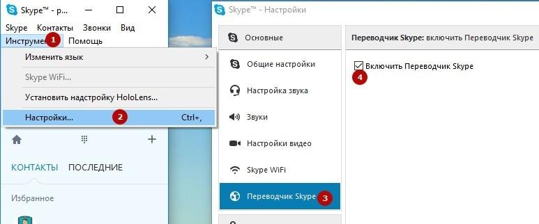 включить skype translator