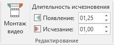 Редактирование видео powerpoint