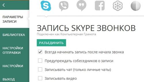 Настройка Callnote для записи звонков Skype