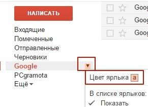 Цветной ярлык gmail