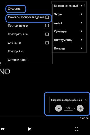 Изменить скорость воспроизведения видео MX Player