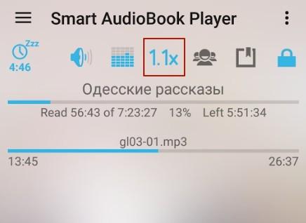 Изменение скорости воспроизведения аудио Smart AudioBook Player