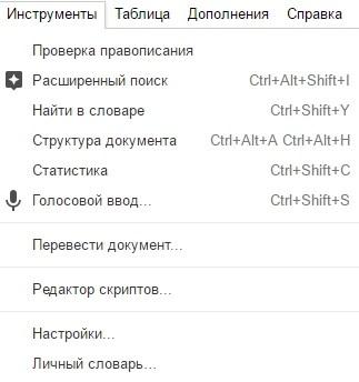 Особенности текстового редактора Google Документы