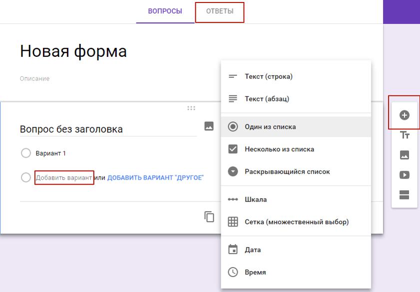 Интерфейс Google Форм