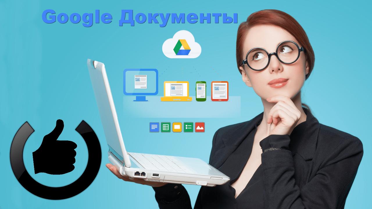 Бесплатный текстовый редактор Google Документы