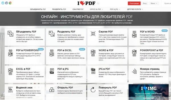 Конвертирование PDF онлайн iLovePDF