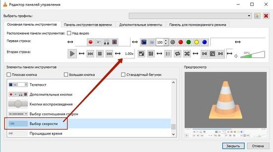 Кнопка изменения скорости воспроизведения видео VLC