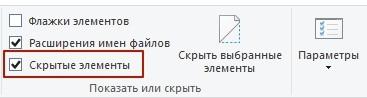 Скрытые элементы Windows 10