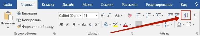 Функция сортировки в Word