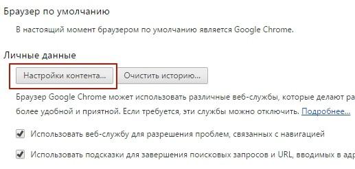 Настройки контента в браузере Chrome