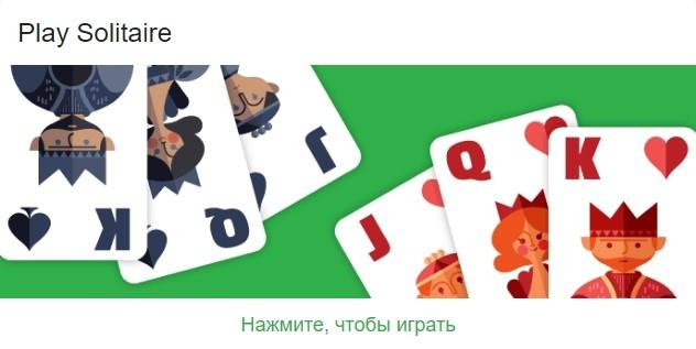 Игра Google пасьянс Солитер