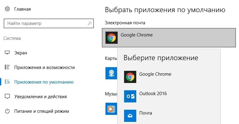 Настройка приложений по умолчанию для типов файлов Windows 10