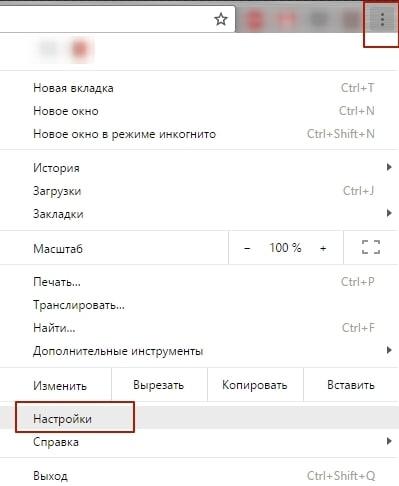 Меню настроек в браузере Chrome