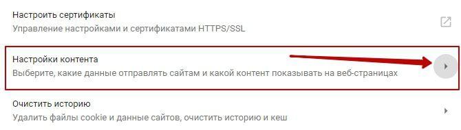 Настройки контента браузера Google Chrome - включение Flash