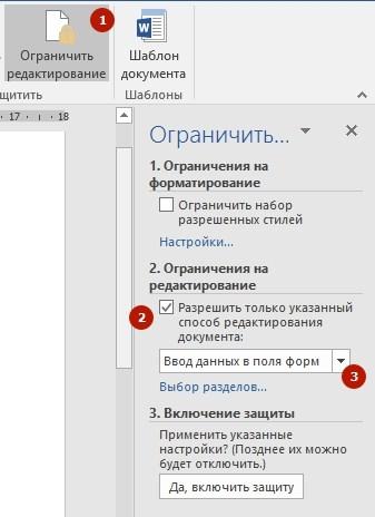 Защита анкеты от редактирования Word