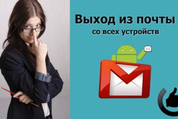 Как выйти из почты Gmail на всех устройствах