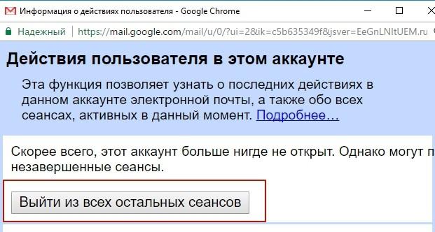 Кнопка выхода из всех сеансов почты Gmail
