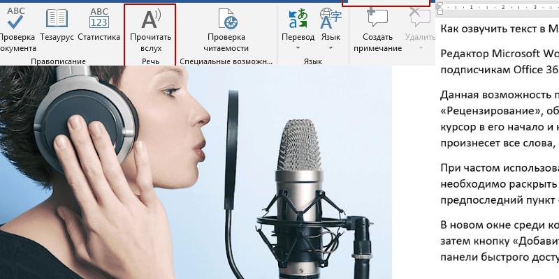 Как озвучить текст на русском языке в Microsoft Word